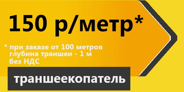 Аренда траншеекопателя (бары) в Краснодаре