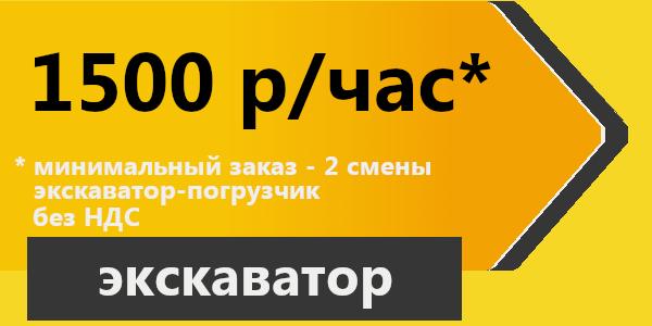 Аренда экскаватора-погрузчика в Краснодаре